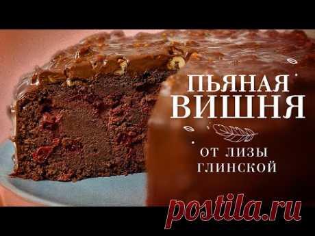 ЛУЧШИЙ РЕЦЕПТ шоколадного торта с вишней😉 Готовим ДОМА легко и ПРОСТО С ЛИЗОЙ ГЛИНСКОЙ!😍