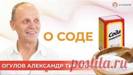 О соде   Огулов Александр Тимофеевич