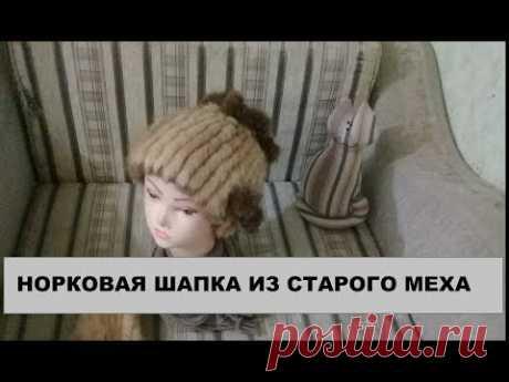 Норковая шапка из старого меха. Вязание мехом.