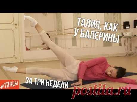 Талия как у балерины за 3 недели. ТОП5 упражнений от балерины Насти Исаевой