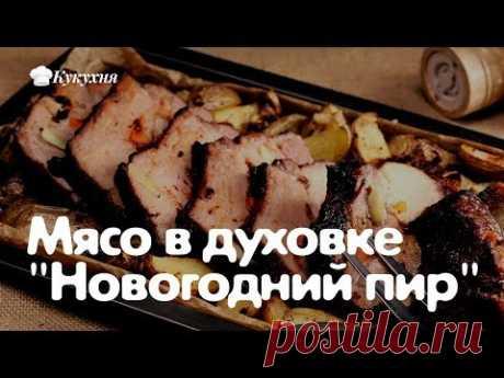 """Мясо в духовке """"Новогодний пир"""" — Мои друзья и летом в восторге! - YouTube"""