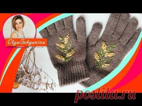 Вышивка на перчатках Мимоза 🤚✋/ Embroidery on gloves