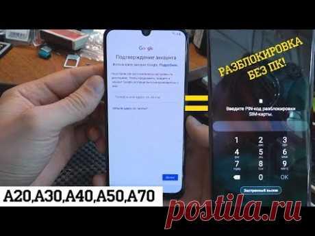 Разблокировка Samsung Galaxy A10,A20,A30,A40,A50,A60,A70 | Frp google блокировка / КРАДЕНЫЙ ТЕЛЕФОН?