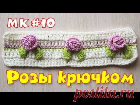 УЗОР КРЮЧКОМ РОЗА. МК #10. Вязание для начинающих. Вяжем цветы крючком. 編み物