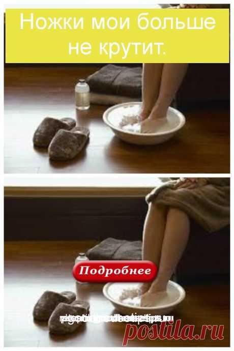 Ножки мои больше не крутит. - Коллекция домашних рецептов