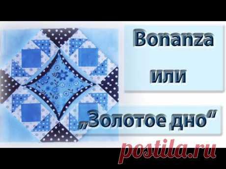 """Новый блок """"Bonanza"""" или """"золотое дно""""."""