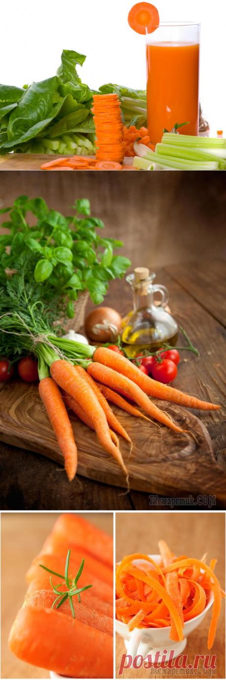 Целительные свойства моркови