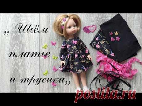 ,, Шьём Нарядное платье для куклы Паола Рейна . Легко и просто!,,