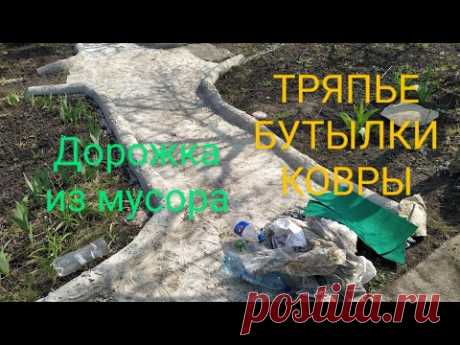 Как сделать садовые дорожки из хлама, мусора своими руками/дёшево просто быстро