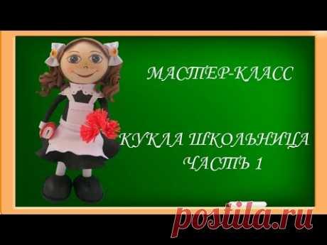 Кукла из Фоамирана. Школьница. Часть1. Голова /Fofuchas