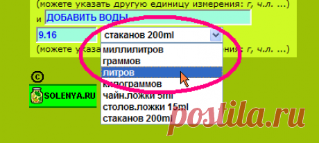 SOLENYA.RU: Калькулятор для расчета уксуса