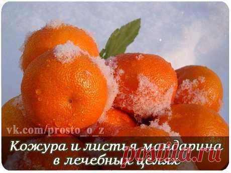 Кожура и листья мандарина в лечебных целях..