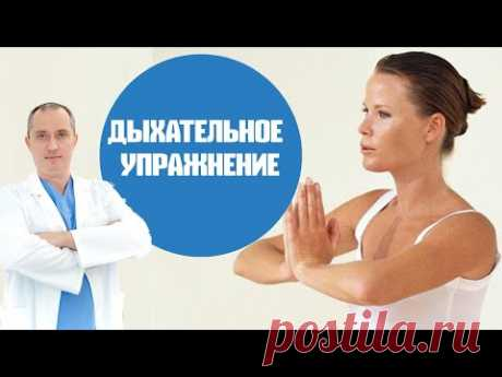 """Простое дыхательное упражнение с руками. Марафон """"Дыхательные практики от Доктора Шишонина"""""""