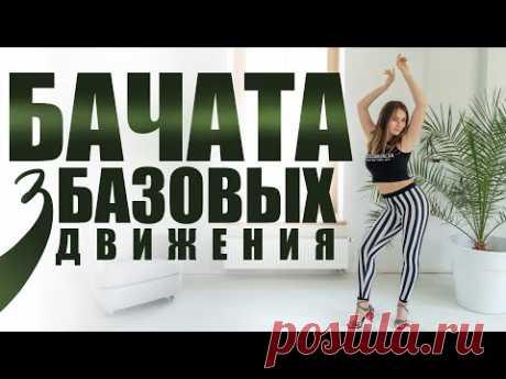 Бачата для начинающих. Базовые движения | Обучающие видео уроки танцев в домашних условиях.