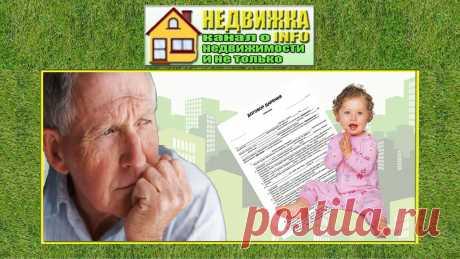 Дед переписал свою квартиру на внучку 2-х лет. Рассказываю, почему это было хорошим решением для его семьи | НедвижкаINFO | Яндекс Дзен