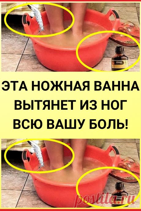 Эта ножная ванна вытянет из ног всю вашу боль!