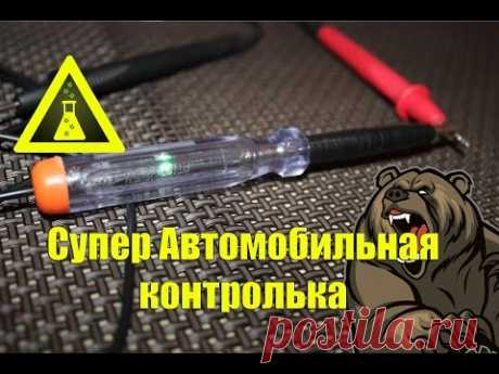 How to make the SUPER automobile kontrolka • By How do SUPER car tester