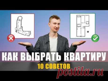 10 советов, как выбрать квартиру. НЕ ПОКУПАЙ пока не посмотришь! ЧЕК ЛИСТ