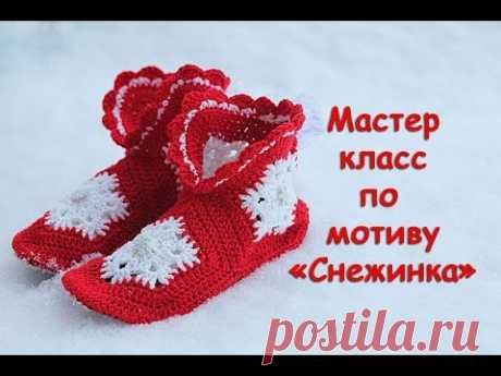"""Мастер-класс """"Шестиугольный мотив Снежинка для тапочек-сапожек крючком"""""""