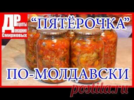 Салат ПЯТЕРОЧКА или баклажаны по-молдавски. Заготовки на зиму!