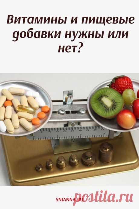 Витамины и пищевые добавки нужны или нет?
