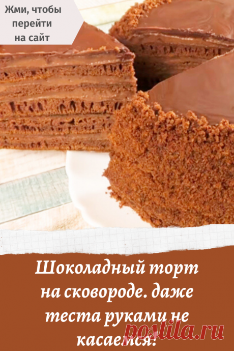 Шоколадный торт на сковороде. даже теста руками не касаемся!