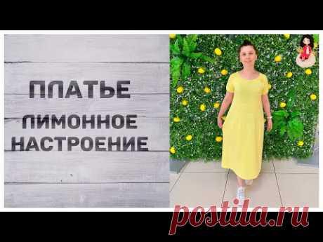 """Готовая работа платье спицами """"Лимонное настроение"""". Мое платье в журнале и болталка."""