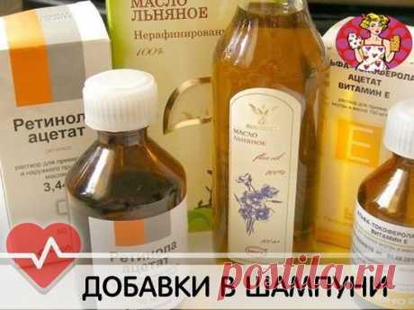 ВИТАМИННЫЕ ДОБАВКИ В ШАМПУНИ.  При мытье волос добавляем в шампунь витамины A, B, PP, C, B12, P6 в ампулах (продаются в аптеке). Волосы становятся очень блестящими, с сумасшедшим объемом.  Процедура:  Витамины в ампулах, в целый флакон шампуня добавлять не надо, потому что толку никакого не будет, витамин С, например, только 20 минут на воздухе живет. А делать так: в чашку налить шампунь (на два намыливания) добавить витамины (все сразу) можно кстати и по отдельности, пере...