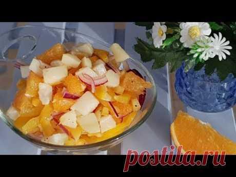 Фруктово овощной салат из несочетаемых продуктов. Рецепт салата с апельсином и мандарином