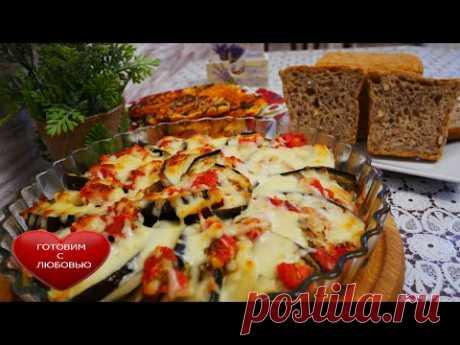 Простая ОВОЩНАЯ ЗАПЕКАНКА из баклажанов в духовке\Вкусный пшенично ржаной хлеб с орехами