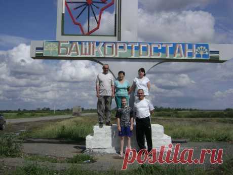 Поездка в Башкирию - 2012 год.
