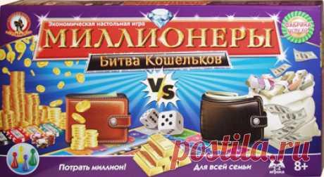 Миллионеры: Битва кошельков. Веселая настольная экономическая игра. Настольные игры Олеси Емельяновой для детей и взрослых.  Эта веселая экономическая игра даст вам ответы на вопросы, как быстро заработать миллион на покупке и продаже товаров и как его еще быстрее потратить в свое удовольствие. Эта развлекательная игра с простыми правилами прекрасно подойдет для семейного досуга. А школьникам она поможет повторить таблицу умножения и хорошенько попрактиковаться в устном счете.