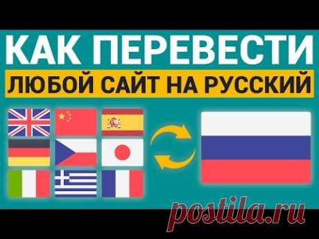 Как перевести любой сайт на русский язык.