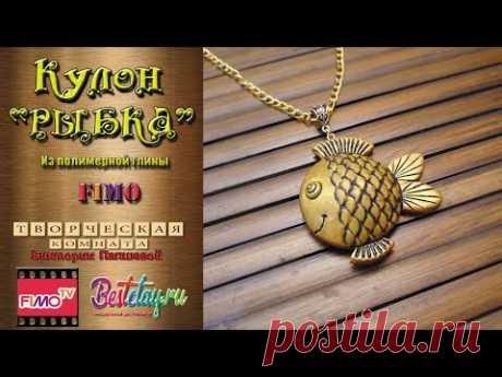 "Мастер-класс: Кулон ""Рыбка"" из полимерной глины FIMO/polymer clay tutorial"