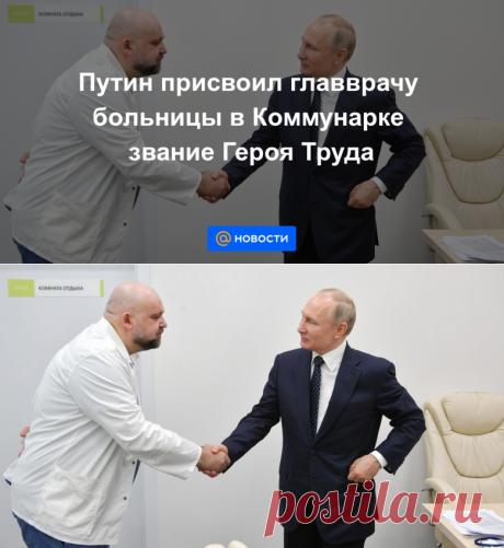 Путин присвоил главврачу больницы в Коммунарке звание Героя Труда - Новости Mail.ru