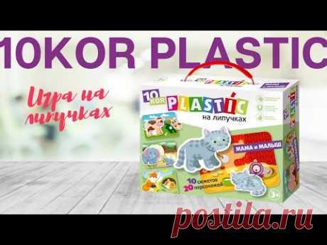 Купить пластик на липучках Мама и малыш в интернет-магазине производителя Десятое Королевство