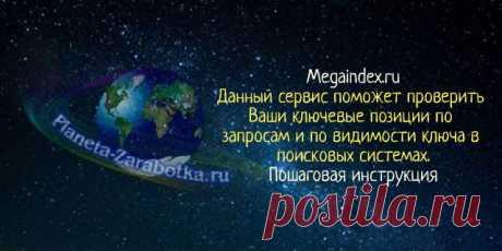 Проверка поисковых позиций с помощью Megaindex.ru - бесплатно Проверить позиции сайта в поисковиках с помощью Megaindex.ru. Пошаговая инструкция Приветст