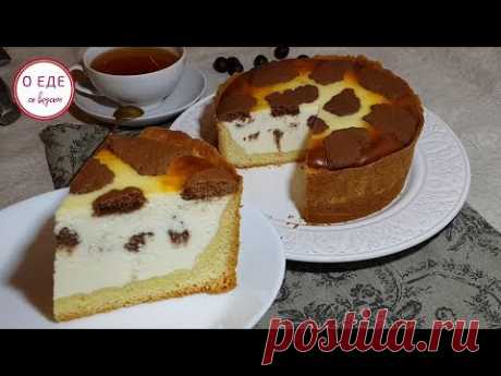 Творожный пирог Жираф! - YouTube