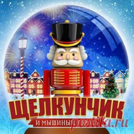 Без этой сказки невозможно представить новогодние праздники. Впрочем, она любое время года может наполнить волшебством. Щелкунчик и мышиный король (читает Виталий Толубеев) слушать аудиосказку онлайн - https://аудиосказки-онлайн.рф