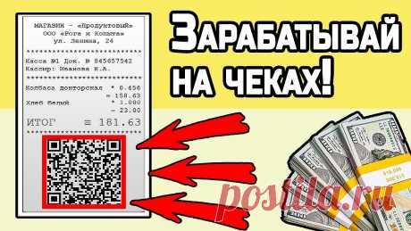 🎯 Заработок на чеках из магазинов: 7 проверенных кэшбек-сервисов