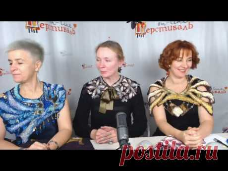 Шерстиваль 3. Мария Гладченко «Создаём рисунок для декора»