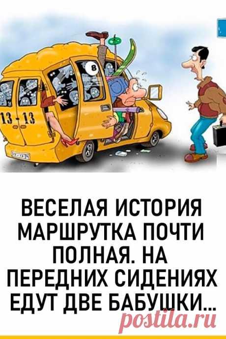 Маршрутка почти полная. На передних сидениях едут две бабушки... На остановке заходит парень. Передает водителю 10 рублей за проезд и получает сдачу 1 рубль.  #история #юмор #позитив