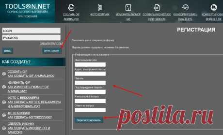 Сервис бесплатных онлайн приложений — Ru.toolson.net.