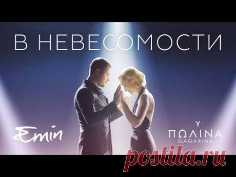 Новый видеоклип EMIN и Полина Гагарина — В невесомости   Музыкальные видеоклипы