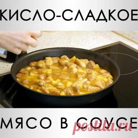 Вкуснейшее мясо в шикарном кисло-сладком соусе