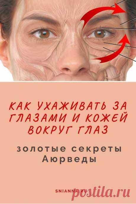 Как ухаживать за глазами и кожей вокруг глаз: золотые секреты Аюрведы  Мы стараемся убрать целлюлит, глубокие морщины вокруг рта и на шее, забывая, что уход за кожей вокруг глаз должен быть самым тщательным. Сегодня познакомим вас с несколькими советами Аюрведы. Вы узнаете как ухаживать за глазами и кожей вокруг глаз.