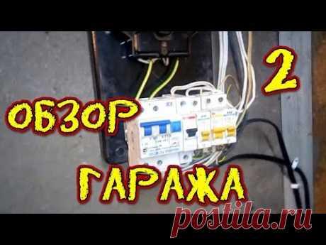 Перепела в гараже: Обзор гаража - YouTube