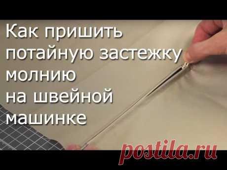 Как пришить потайную застежку молнию на швейной машинке