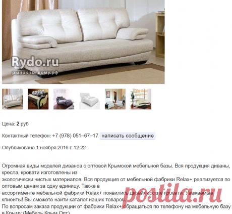 Самая низкая цена на мягкую мебель от фабрики Relax+ — Цена 2 рублей — Продажа диванов в Судак, б/у и новые