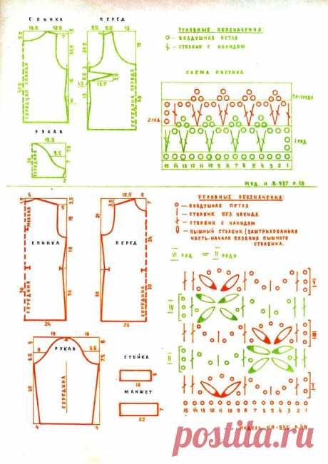 Выкройки из журнала «50 моделей ГУМа» 1972 года. Часть 1 | Журнал Ярмарки Мастеров